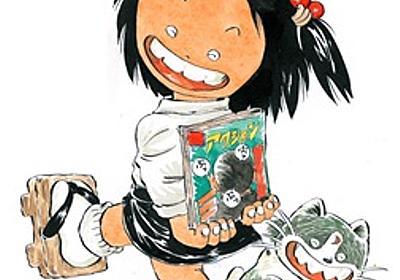 あの名作漫画がデジタルリマスターで復活!『新訂版じゃりン子チエ』9月1日より電子コミック配信開始!!|株式会社双葉社のプレスリリース