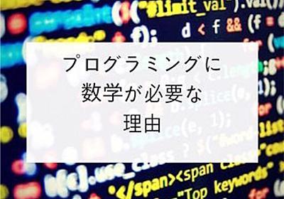 プログラミングに数学が必要な理由 - 我、京大生ぞ