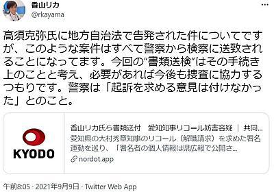 香山リカ氏、津田大介氏らの「書類送付」が意味するものとは 愛知県知事リコール妨害容疑 :東京新聞 TOKYO Web