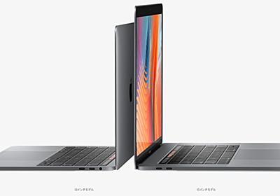 一部のMacBook Pro 13型モデルのディスプレイに不具合、無償修理 - PC Watch