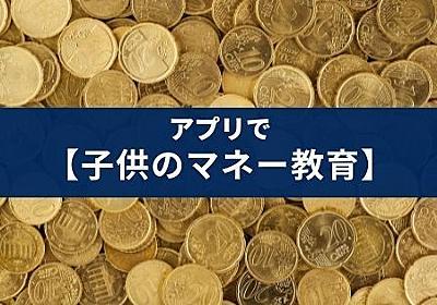 【子供のマネー教育】お金のことをアプリで勉強しよう   Appスマポ