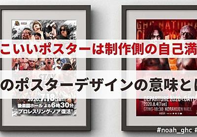 かっこいいポスターは制作側の自己満。ノアのポスターデザインの意味とは? 花澤勇佑 プロモーションディレクター note