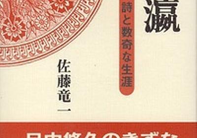 黄瀛 - 株式会社 内山書店 中国・アジアの本