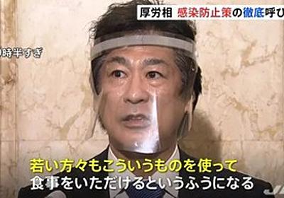 痛いニュース(ノ∀`) : 厚労相「フェイスシールドで食事を」 - ライブドアブログ