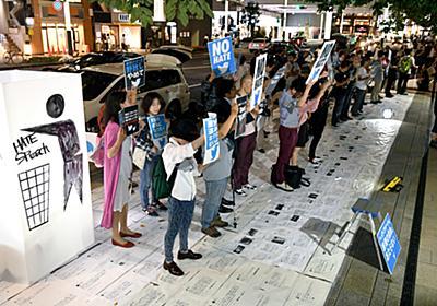ヘイト投稿「野放しやめて」 ツイッター日本法人へ抗議:朝日新聞デジタル