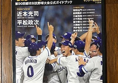 社会人野球でも金属バットを使用していた時期がありまして - 埼玉在住中小企業勤務ダメ人間の思うところ・・・