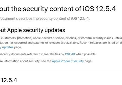 iPhone 5s/6など、旧世代向けのセキュリティアップデート。一部はすでに悪用を確認 - PC Watch
