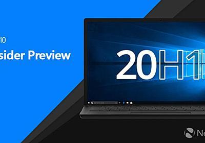 2020年春リリース予定の「Windows 10 20H1」ではクラウド経由でWindows 10が再インストールできる可能性 - GIGAZINE