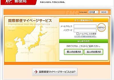 GMOに続き、日本郵便にもサイバー攻撃--約3万件の情報流出のおそれ - CNET Japan