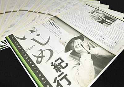 小山田圭吾さん、過去の「いじめ告白」拡散 五輪開会式で楽曲担当   毎日新聞