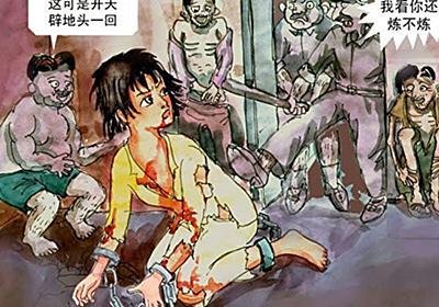 中国当局による法輪功学習者への迫害(1) 集団レイプ