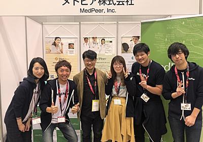 RubyWorld Conference2018にRubyスポンサーとして参加しました - メドピア開発者ブログ