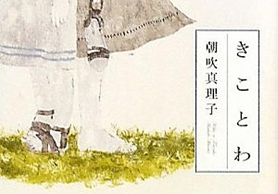 朝吹真理子『きことわ』 - sekibang 1.0