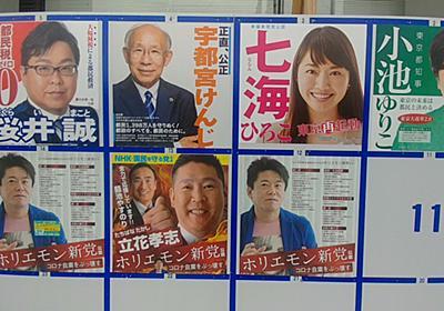 """安保関連法廃止🌼自由と良心 武蔵野美術大学有志 on Twitter: """"なぜ「ホリエモン新党」のポスターだけこんな張り方が許されるのでしょうか?  市にも問い合わせが殺到し、市も画像を添えて東京都の選管に問い合わせ中とのこと。東京都の選管はずっと話中で電話が繋がりません。 https://t.co/mxAUeFFJde"""""""