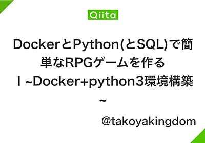 DockerとPython(とSQL)で簡単なRPGゲームを作る Ⅰ~Docker+python3環境構築~ - Qiita