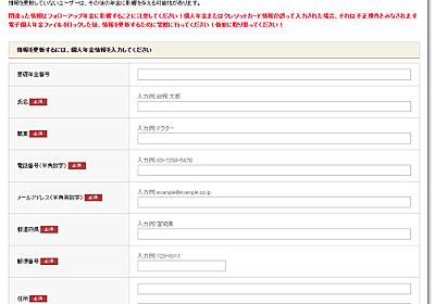 日本年金機構を騙る不審メールについてまとめてみた - piyolog