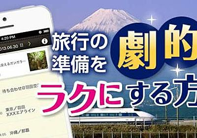 連休が楽しみになる!iPhoneを使って旅行のスケジュール作成を劇的にラクにする方法 :PR   カミアプ