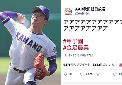 <甲子園>金足農業の奇跡の逆転劇で、秋田朝日放送が壊れた!