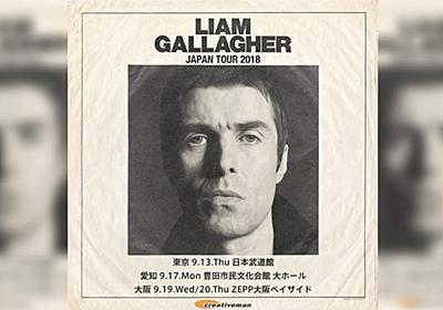 リアム・ギャラガー、ソロ初のジャパン・ツアー決定 | BARKS