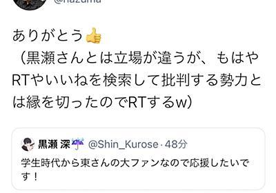 """町山智浩 on Twitter: """"東浩紀と黒瀬深が合体 https://t.co/qrdkct71Zu"""""""