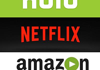 Hulu、Netflix、Amazonを比較した結果、全部契約しちゃえばいいと思った - ホビヲログ