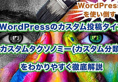 【 カスタム投稿タイプとは】WordPressカスタム投稿の作り方 - WEBST8のブログ