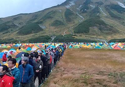 「これじゃ難民キャンプ」連休でキャンプ場がテント900張超えの大混雑、トイレ待ちが1時間に… - Togetter