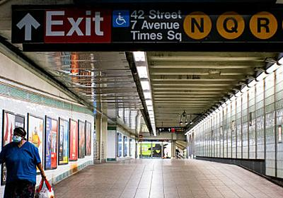 「無人の街」ニューヨークでコロナ感染者が増え続けている理由(笹野 大輔) | 現代ビジネス | 講談社(2/5)