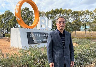 認知症の父が電車にはねられ死亡、高額賠償請求 遺族の苦闘、それを救った最高裁判決 文化・ライフ 地域のニュース 京都新聞