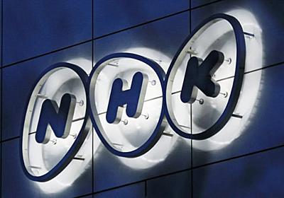 NHK、テレビ設置の届け出義務化を要望 有識者会議  :日本経済新聞