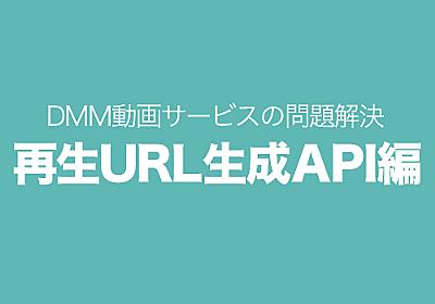 DMM動画サービスの問題を解決しようとしている話(再生URL生成API編) - DMM inside