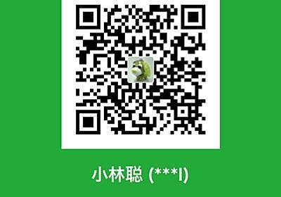 中国QR決済事情 - koba::blog