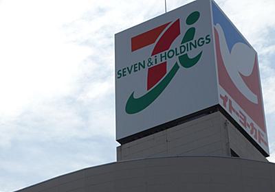 業績回復が鮮明なセブン&アイ、際立つ不振事業 | 百貨店・量販店・総合スーパー