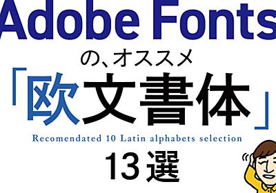 Adobe Fontsのオススメ「欧文書体」13選|安村 晋 shin yasumura|note