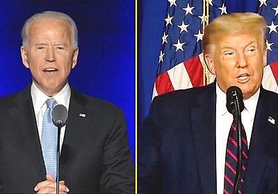 バイデンは融和を求める素晴らしい次期大統領で、トランプは負けを認めないひどい奴、というストーリーは本当なのか