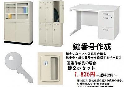 【鍵】ALPS TOSIKAWA 製 書庫・キャビネット 合鍵作成|神戸と金庫が好きだから...
