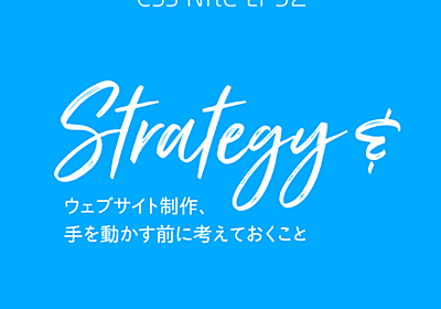 CSS Nite LP52「ウェブサイト制作、手を動かす前に考えておくこと」のフォローアップを公開します | CSS Nite公式サイト