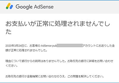 【Googleアドセンス】真夜中に届く恐怖のメッセージ「お支払いが正常に処理されませんでした」 - からなび!