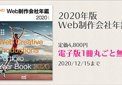 2020年版!日本国内のWeb制作会社と実績が網羅されたWeb制作会社年鑑のPDFが、無料でダウンロードできます | コリス