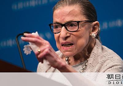 ギンズバーグ米最高裁判事死去 リベラル筆頭、後任焦点:朝日新聞デジタル