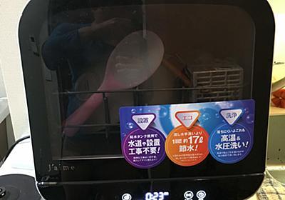 【買ってよかった】工事無し食器洗い機が最高すぎた。4万円だし。水タンク式。(使用3週間):村上福之の「ネットとケータイと俺様」:オルタナティブ・ブログ