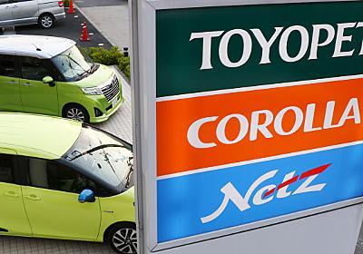 トヨタ、全店で全車販売 脱・系列、車種も半減 カーシェアにも参入