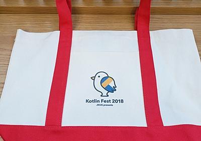 Kotlin Fest 2018に行ってきました! - コネヒト開発者ブログ