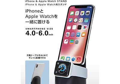 iPhoneとApple Watchを同時に充電できるスタンドなど3製品 エレコムから - ITmedia Mobile