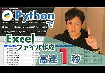 面倒なExcel作業をPythonで自動化しよう|一瞬で仕事がおわるプログラミング活用術