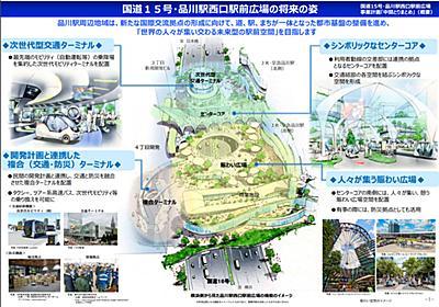 品川駅西口駅前広場/再開発で道路上空を活用、商業施設も設置(2018.09.18) 流通ニュース