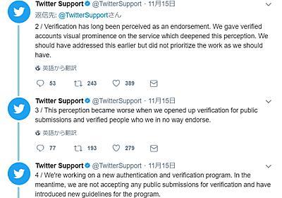 Twitter、連投機能「スレッド」を一般公開 - ITmedia NEWS