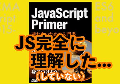 【感想】『JavaScript Primer 迷わないための入門書』でモダンJS再入門 #jsprimer - Rのつく財団入り口