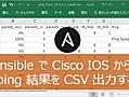 Ansible で Cisco IOS からの ping 結果を CSV 出力する - てくなべ
