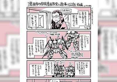 【11/28後編追加】『幼女戦記』コミカライズの東條チカ先生が漫画家であることを隠して「駅前漫画教室」に通うが…?「それどこのラノベ?」「講師が的確すぎる」 - Togetter